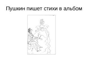Пушкин пишет стихи в альбом