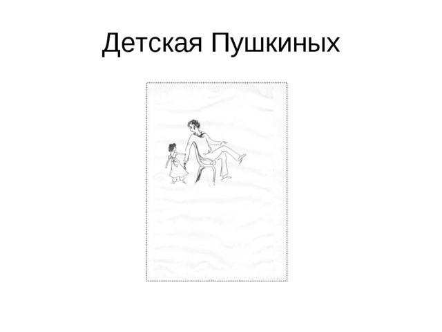 Детская Пушкиных