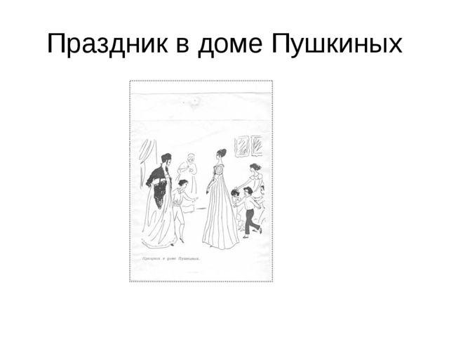 Праздник в доме Пушкиных