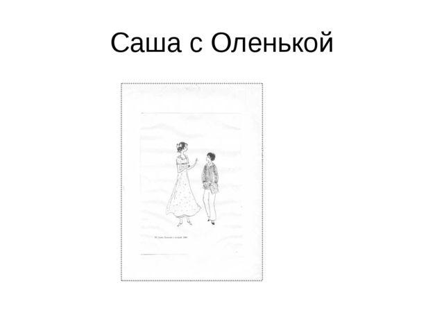Саша с Оленькой