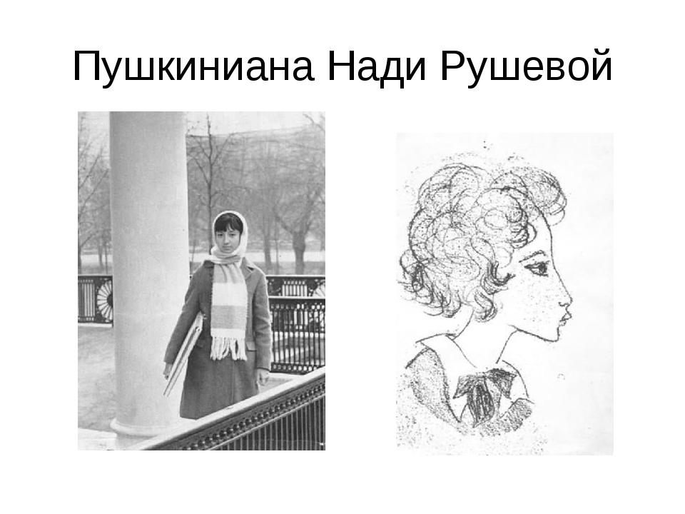 Пушкиниана Нади Рушевой