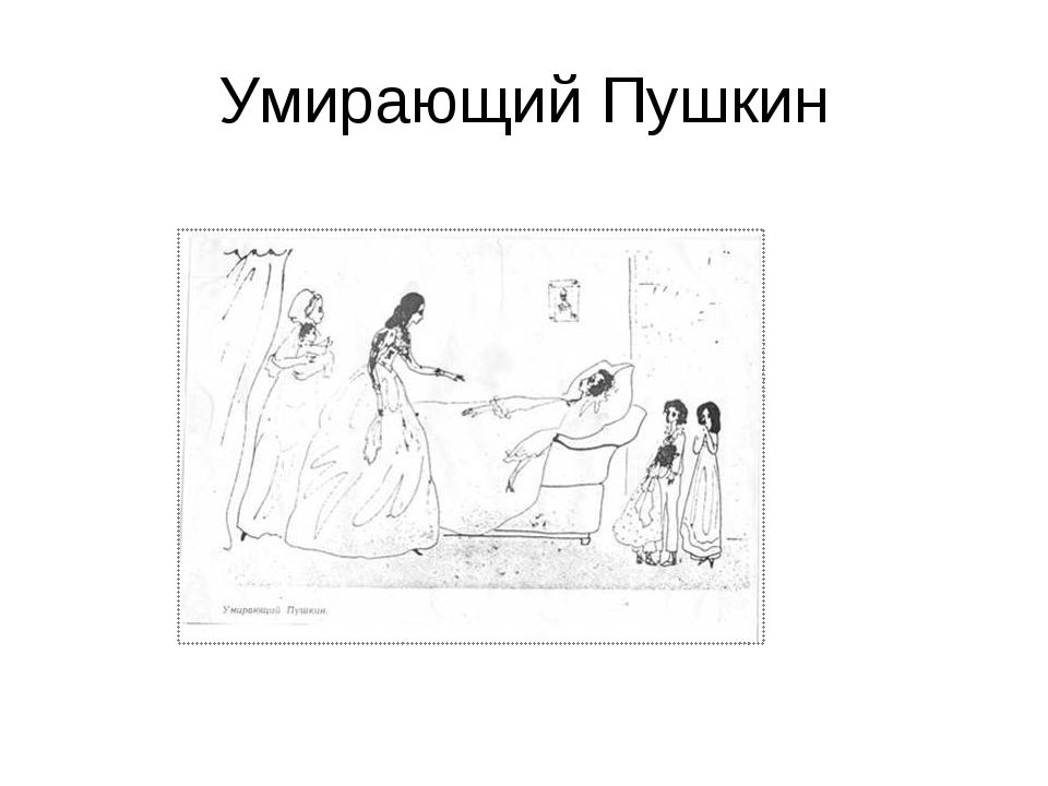 Умирающий Пушкин