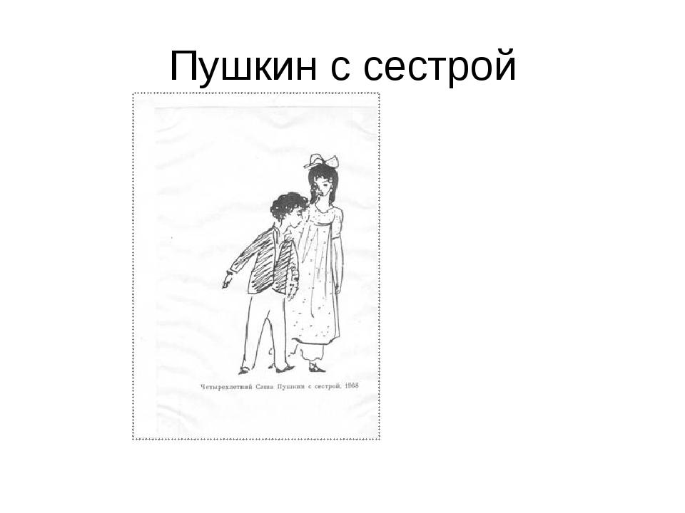 Пушкин с сестрой