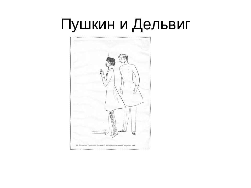 Пушкин и Дельвиг