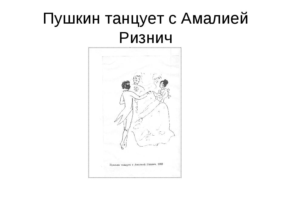 Пушкин танцует с Амалией Ризнич