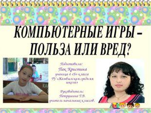 Подготовила: Пак Кристина ученица 4 «Б» класса ГУ «Жамбылская средняя школа»