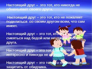 Настоящий друг – это тот, кто никогда не обманывает своего друга. Настоящий д