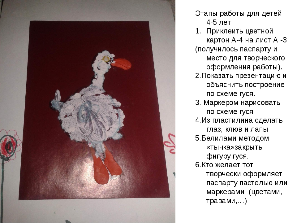Этапы работы для детей 4-5 лет Приклеить цветной картон А-4 на лист А -3 (пол...