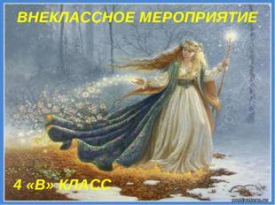 ВНЕКЛАССНОЕ МЕРОПРИЯТИЕ 4 «В» КЛАСС. Лазарева Лидия Андреевна, учитель началь