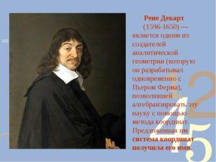 Рене Декарт (1596-1650) — является одним из создателей аналитической геометр