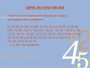 ДИЧЬ ПО-МАГОВСКИ Отметьте на координатной плоскости точки и последовательно с