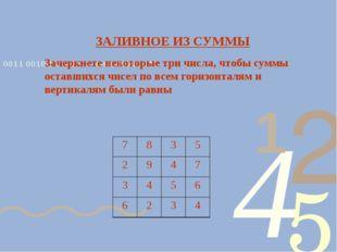 ЗАЛИВНОЕ ИЗ СУММЫ Зачеркнете некоторые три числа, чтобы суммы оставшихся чисе