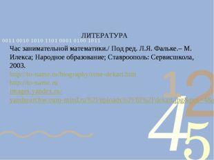 ЛИТЕРАТУРА Час занимательной математики./ Под ред. Л.Я. Фальке.– М. Илекса; Н
