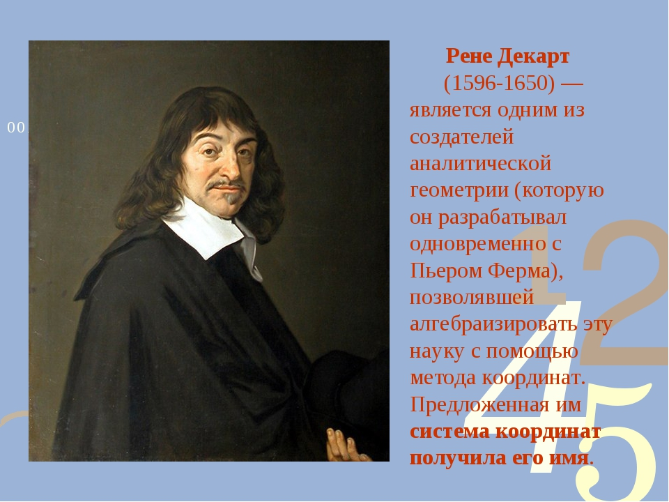 Рене Декарт (1596-1650) — является одним из создателей аналитической геометр...
