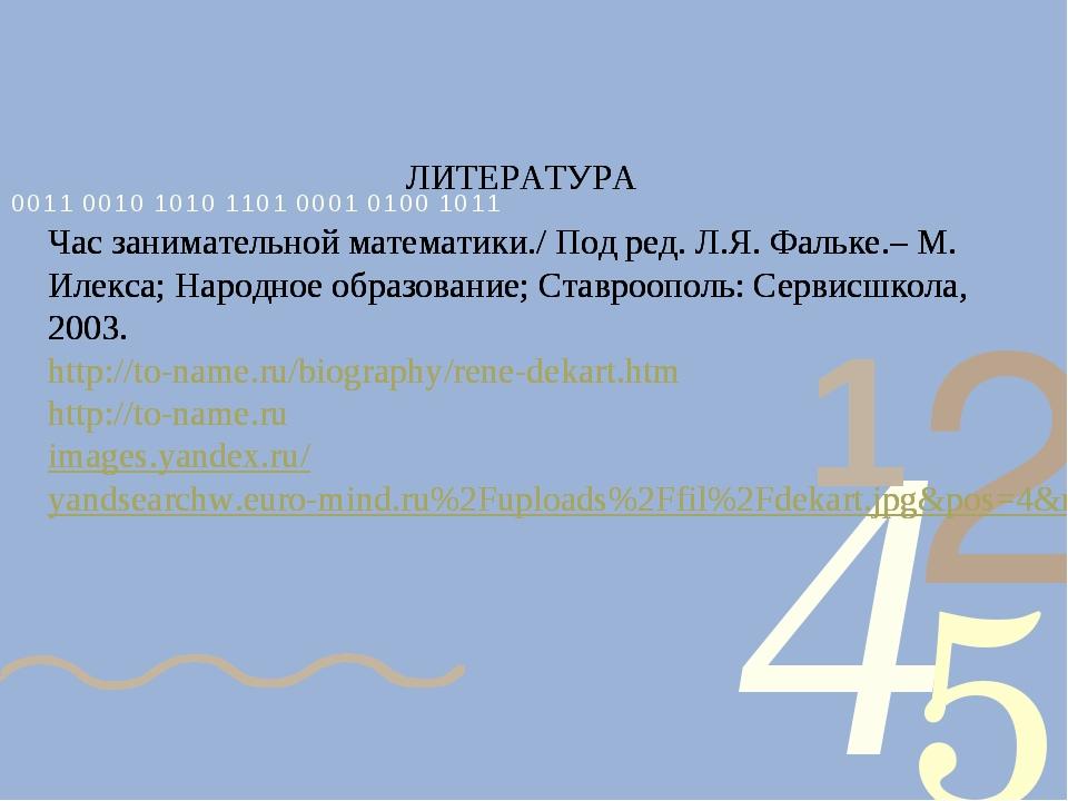 ЛИТЕРАТУРА Час занимательной математики./ Под ред. Л.Я. Фальке.– М. Илекса; Н...