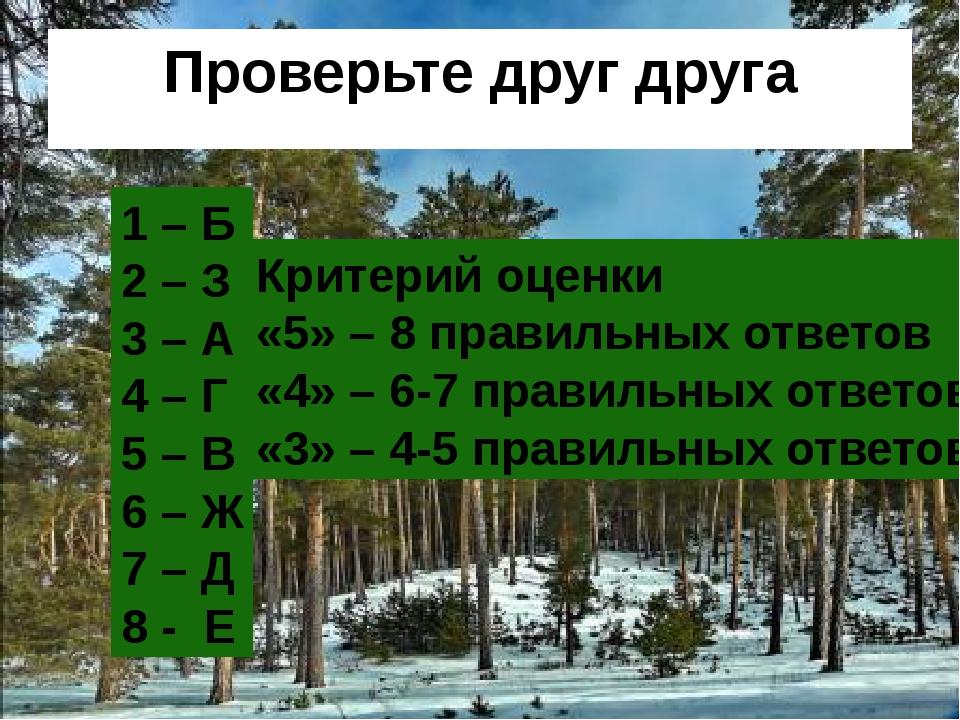 Проверьте друг друга 1 – Б 2 – З 3 – А 4 – Г 5 – В 6 – Ж 7 – Д 8 - Е Критерий...