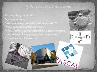 Увековечение памяти В честь Паскаля названы: *кратер на Луне *единица измерен