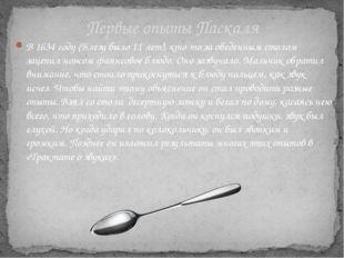 В 1634 году (Блезу было 11 лет), кто-то за обеденным столом зацепил ножом фая