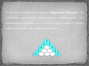 В 1654 Паскаль предложил таблицу «Треугольник Паскаля». Она позволяет располо