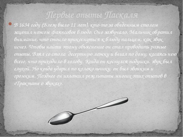 В 1634 году (Блезу было 11 лет), кто-то за обеденным столом зацепил ножом фая...