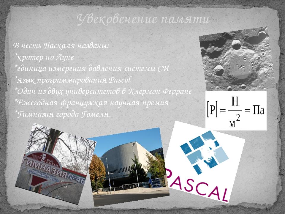 Увековечение памяти В честь Паскаля названы: *кратер на Луне *единица измерен...