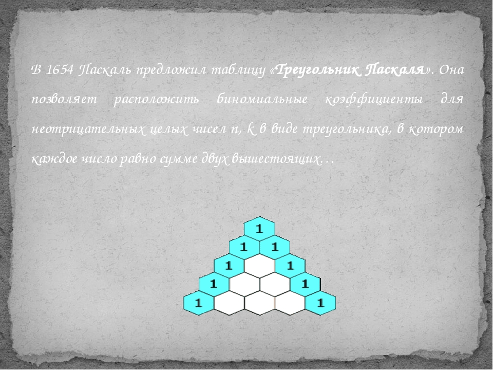 В 1654 Паскаль предложил таблицу «Треугольник Паскаля». Она позволяет располо...