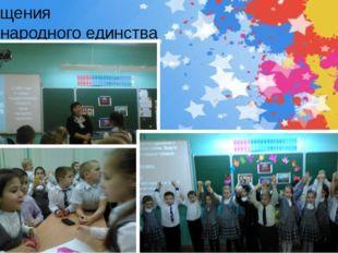 Час общения «День народного единства