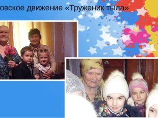 Тимуровское движение «Труженик тыла»