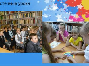 Библиотечные уроки