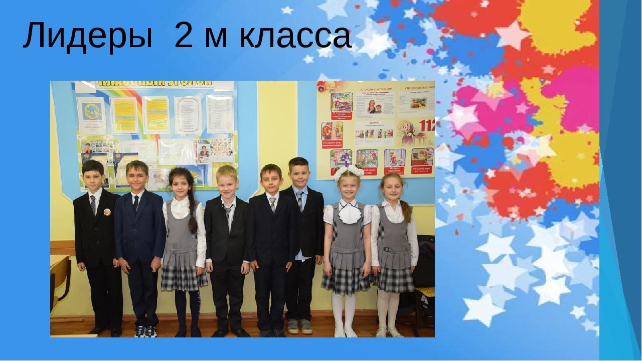 Лидеры 2 м класса