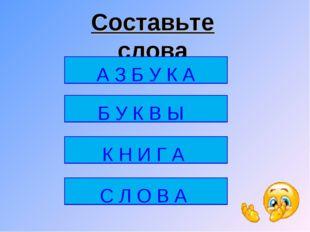 В У К Ы Б З А У Б А К Составьте слова В О Л С А И Н А К Г А З Б У К А Б У К В