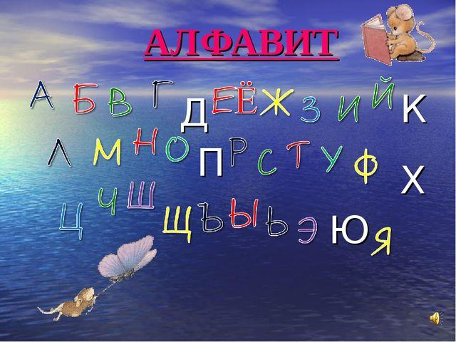 АЛФАВИТ Д К П Ю Х