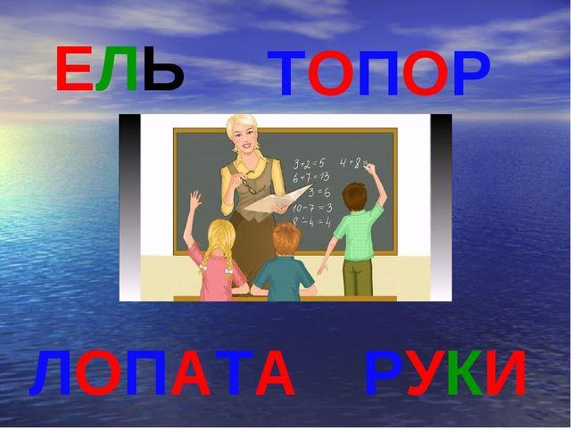 ЕЛЬ ТОПОР ЛОПАТА РУКИ