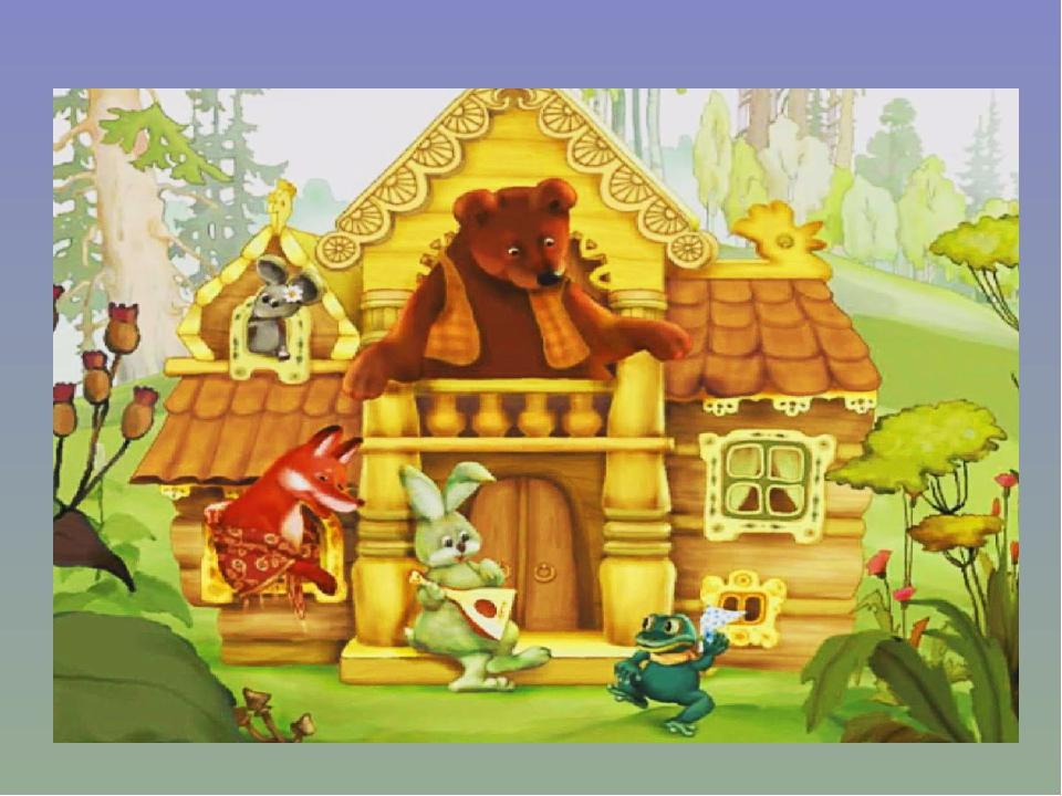 Что за домик на опушке Дал приют Ежу, Лягушке, Мышке, Зайцу, Петуху? Дом с тр...