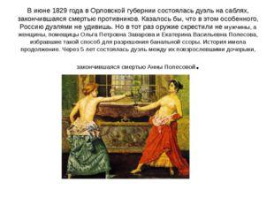 В июне 1829 года в Орловской губернии состоялась дуэль на саблях, закончившая