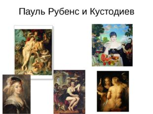 Пауль Рубенс и Кустодиев