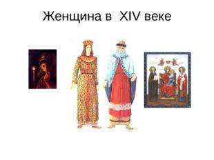 Женщина в XIV веке