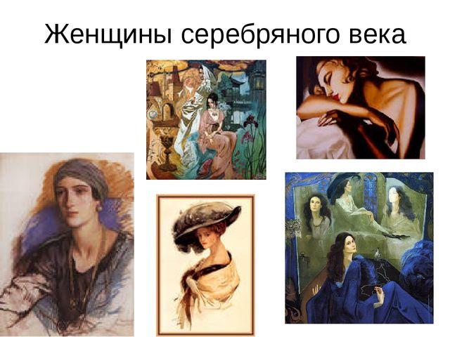 Женщины серебряного века