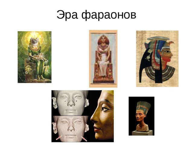 Эра фараонов