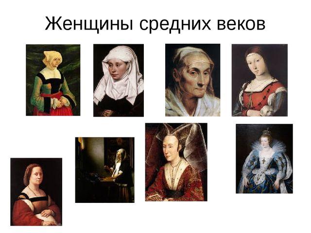 Женщины средних веков