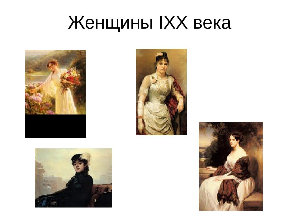 Женщины IXX века
