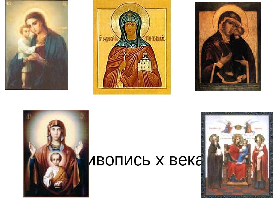 Живопись x века