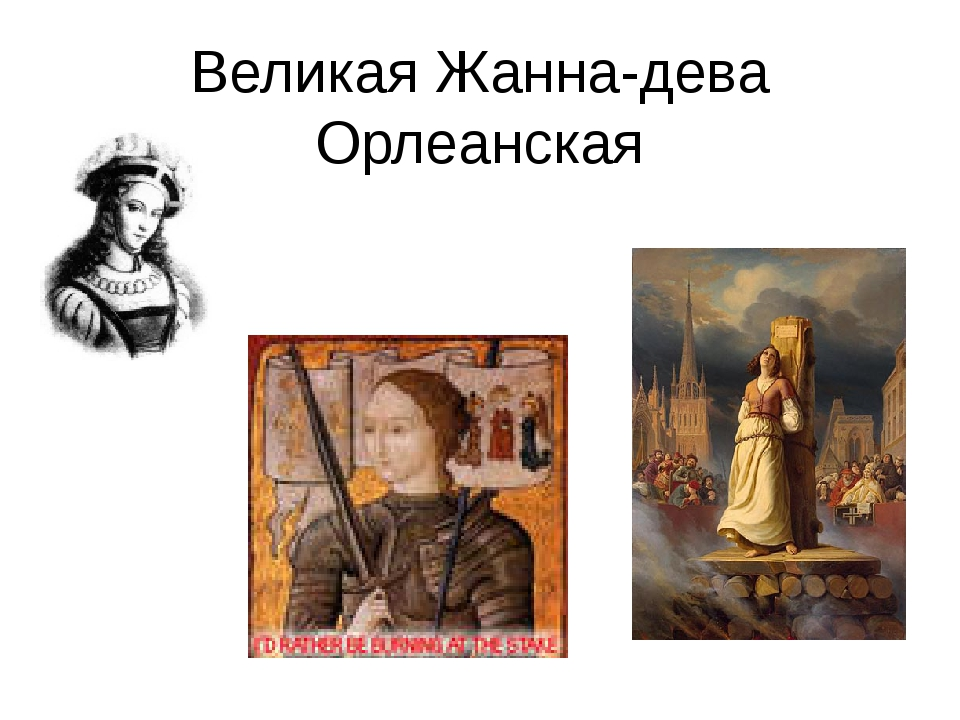Великая Жанна-дева Орлеанская