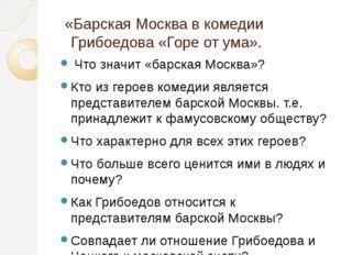 «Барская Москва в комедии Грибоедова «Горе от ума». Что значит «барская Моск