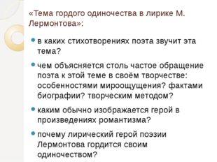 «Тема гордого одиночества в лирике М. Лермонтова»: в каких стихотворениях поэ