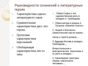 Разновидности сочинений о литературных героях Характеристика одного литератур