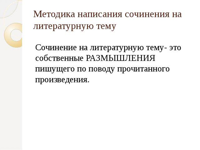Методика написания сочинения на литературную тему Сочинение на литературную т...