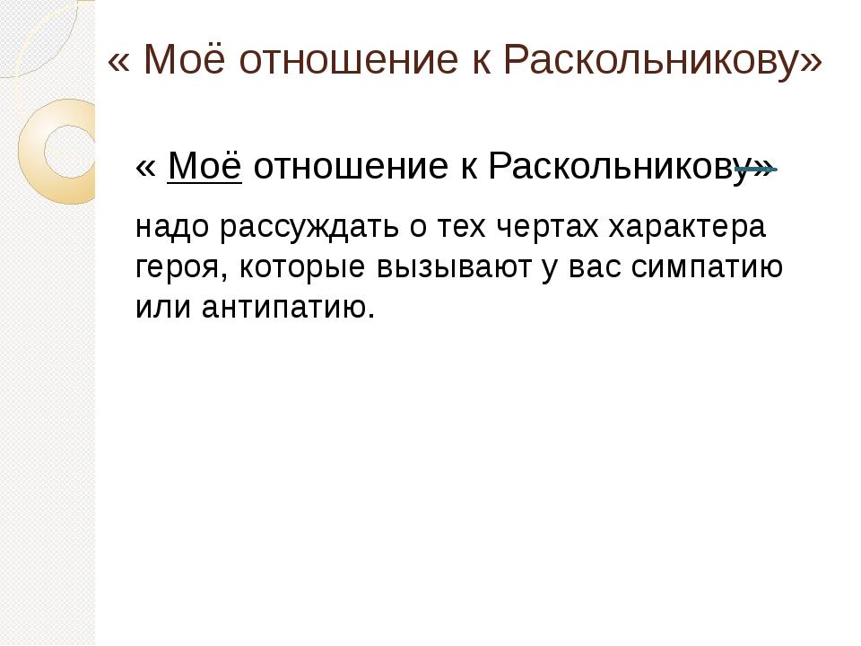 « Моё отношение к Раскольникову» « Моё отношение к Раскольникову» надо рассуж...