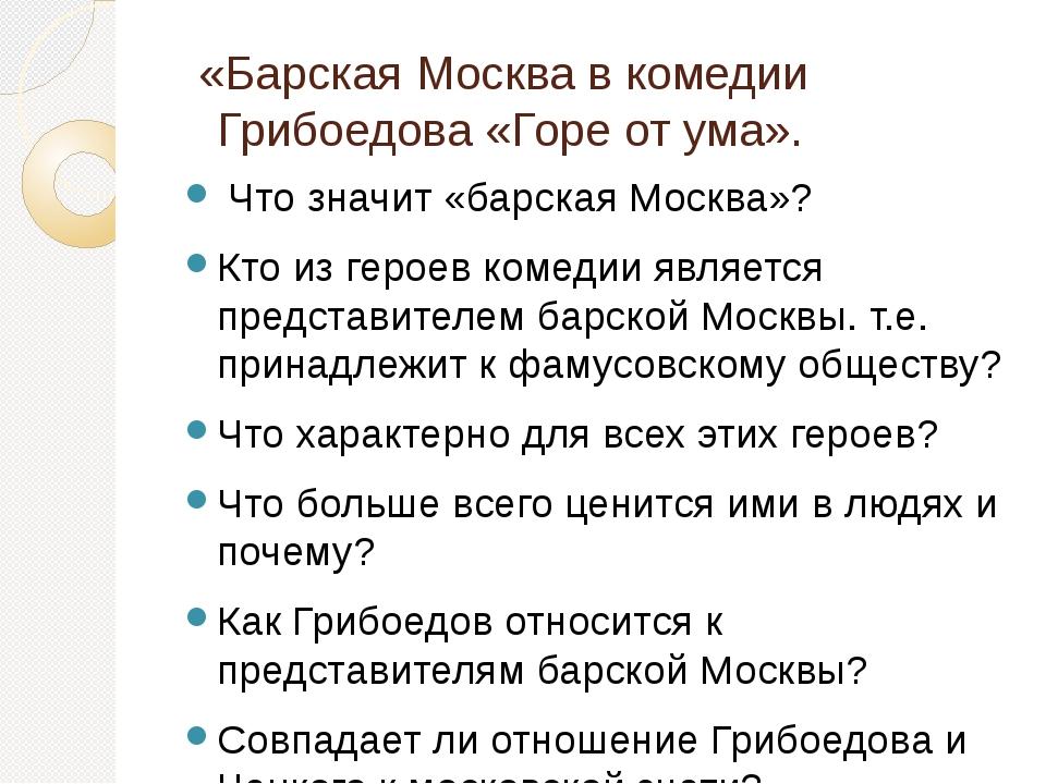 «Барская Москва в комедии Грибоедова «Горе от ума». Что значит «барская Моск...