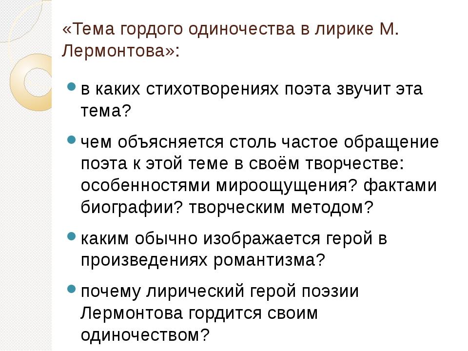 «Тема гордого одиночества в лирике М. Лермонтова»: в каких стихотворениях поэ...